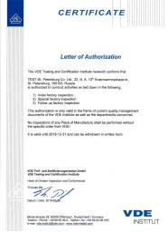 DVE сертификат 28.05.18