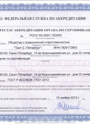 Аттестат Росаккредитация СМ