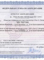 Аттестат Росаккредитации ОС продукции