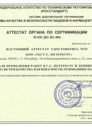 Аттестат ХАССП 2015-2018