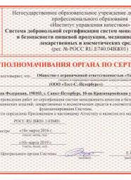 Аттестат HACCP ISO 22000 CMP