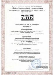 Свидетельство ЛНК Тест-С.Петербург