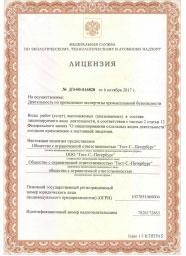 Лицензия ЭПБ Тест-С.-Петербург-1