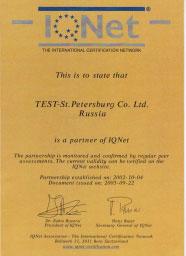 Сертификат_партнера_IQNet