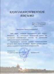 """Благодарность от ООО """"Ира"""""""