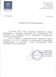"""Благодарность от гостиницы """"Лиговский, 29"""""""