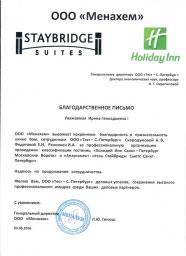 """Благодарность от гостиницы """"Апартамент-отель Стейбридж Сьютс Санкт-Петербург"""""""