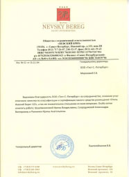 """Благодарность от """"Отель Невский Берег 122"""""""