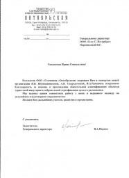 """Благодарность от гостиницы """"Октябрьская"""""""