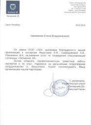 """Благодарность от ООО """"Л29"""""""