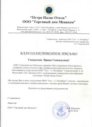 """Благодарность от гостиницы """"Петро Палас Отель"""""""