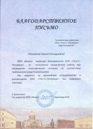 """Благодарность от ООО """"Бинго"""""""