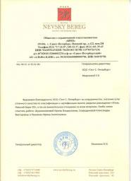 """Благодарность от """"Отель Невский Берег 93"""""""