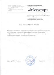 """Благодарность от ООО """"Мегатур"""""""
