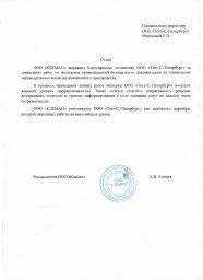 """Отзыв  ООО """"КЛЕМАН"""""""