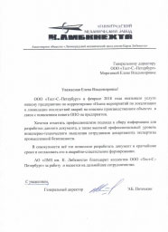 Отзыв АО ЛМЗ им. К. Либкнехта