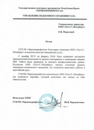 "Отзыв ГУП РК ""Черноморнефтегаз"""
