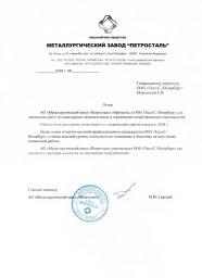 """Отзыв Металлургический завод """"Петросталь"""""""