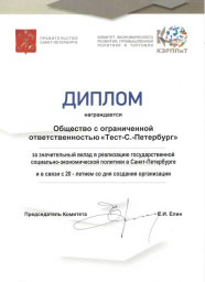 Диплом КЭРППиТ