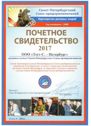 Свидетельство СПб СЗ