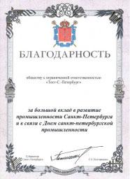 Благодарность от Губернатора