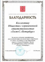 Благодарность Администрации Адмиралтейского района СПБ