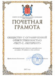 Комитет по пром.политике и инновациям СПБ