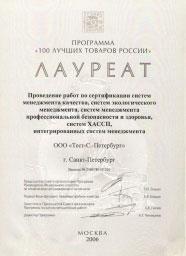 Лауреат 100 лучших товаров России 2006