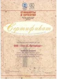 Сертификат Стандарты и качество 2010