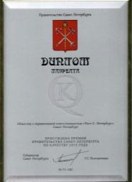 Диплом лауреата Правительства РФ 2013