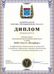 Диплом Торгово-Промышленная Палата
