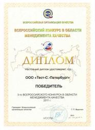 Диплом Всероссийский конкурс в области менеджмента качества 2011