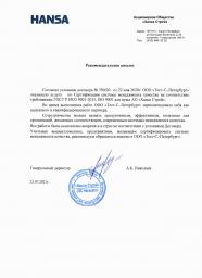 2020 АО Ханса Строй_page-0001