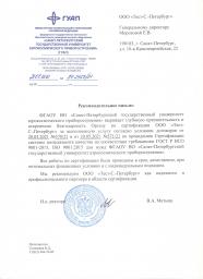 2021 ФГ АОУ ВО ГУАП-1