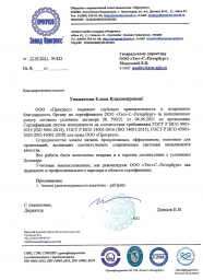 2021 ООО Завод Прогресс_page-0001
