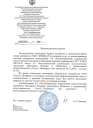 БП АУ Республиканский клинический онкологический диспансер _page-0001 (1)