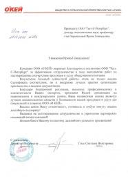"""Отзыв ООО """"О`Кей"""""""