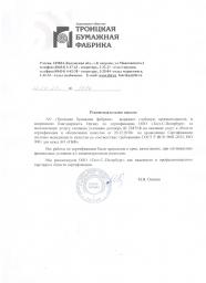 Отзыв Троицкая бумажная фабрика