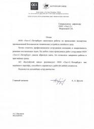 "Отзыв АО ""Балтийский завод"""