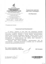 """Отзыв ООО """"Газпром Подземремонт Уренгой"""""""