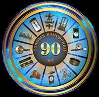 Успешный переход ФБУ Череповецкий ЦСМ на новую версию ISO 9001:2015