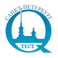 Санкт-Петербург Тест